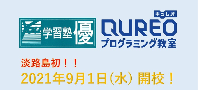 学習塾優 QUREOプログラミング教室開校