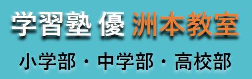 学習塾優(優塾)洲本教室 小学部・中学部・高校部