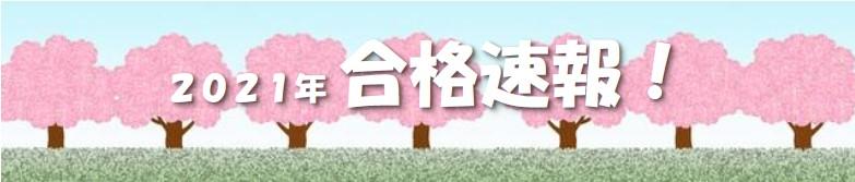 2021年 優塾 淡路島本部 合格速報